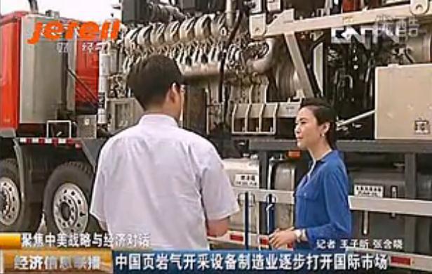 杰瑞页岩气设备打开国际市场