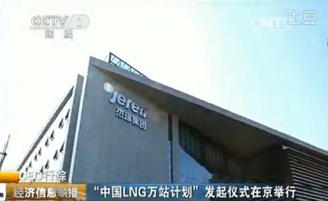 """央视关注""""中国LNG万站计划"""""""