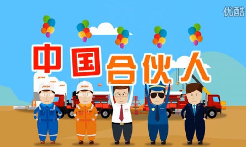 杰瑞实武年——中国合伙人石油版