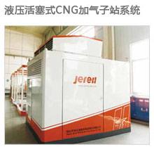 液压活塞式CNG加气子站系统