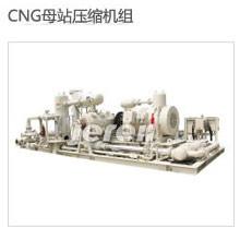 CNG母站压缩机组