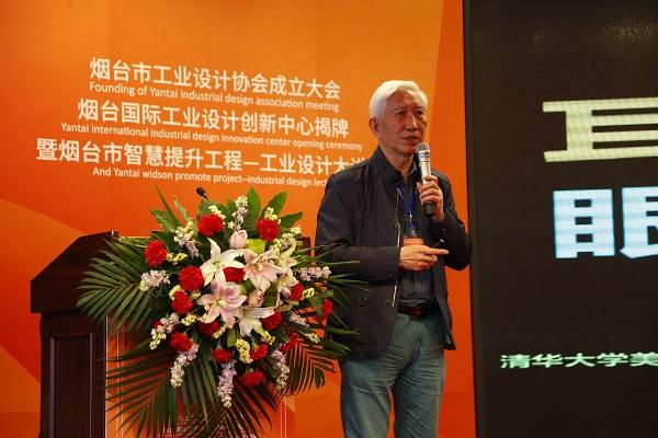 中国工业设计之父,清华大学教授柳冠中先生发表精彩演讲